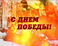программа «С днем победы!»