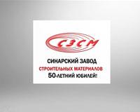 программа «Синарский завод строительных материалов - 50-летний юбилей»
